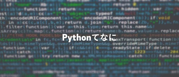 Pythonてなに