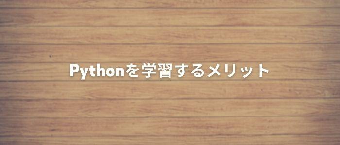 Pythonを学習するメリット