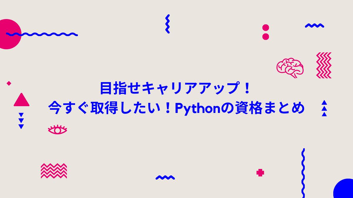 目指せキャリアアップ!今すぐ取得したい!Pythonの資格まとめ