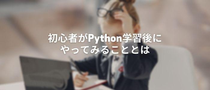 初心者がPython学習後にやってみることとは