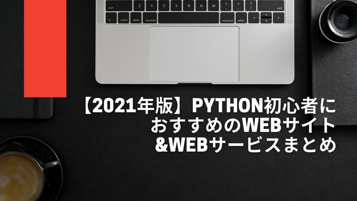 【2021年版】Python初心者におすすめのwebサイト&webサービスまとめ