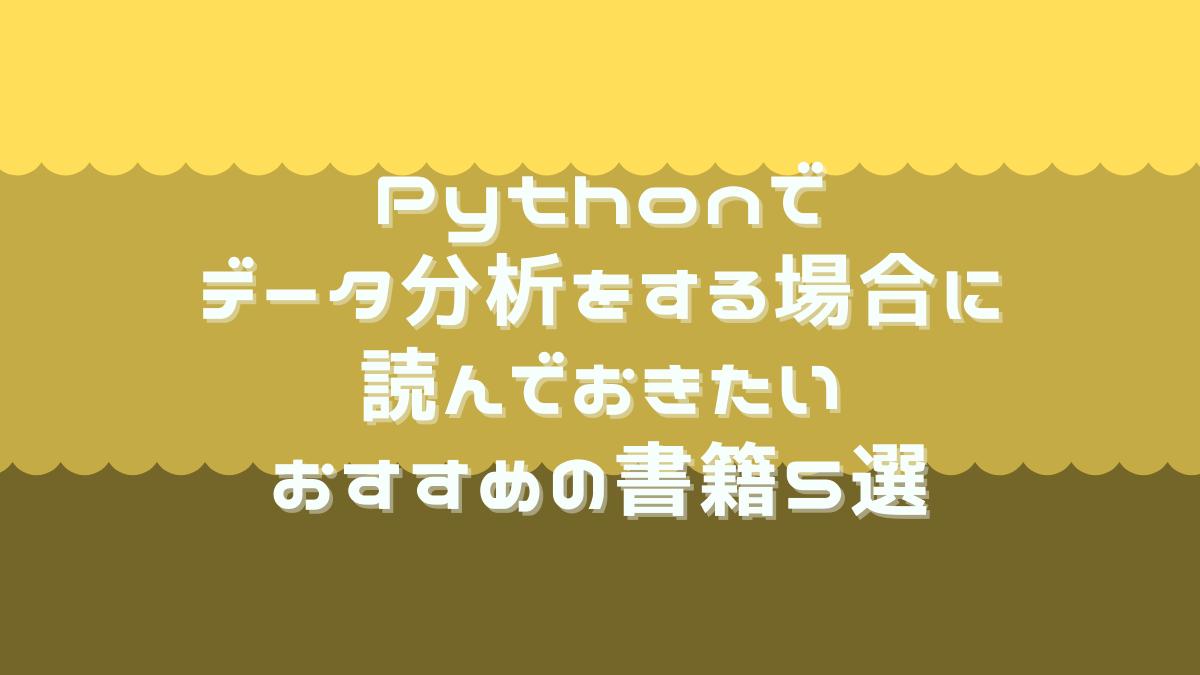 Pythonでデータ分析をする場合に読んでおきたいおすすめの書籍5選