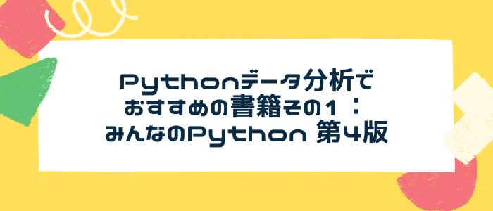 Pythonデータ分析でおすすめの書籍その1:みんなのPython 第4版