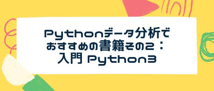 Pythonデータ分析でおすすめの書籍その2:入門 Python3
