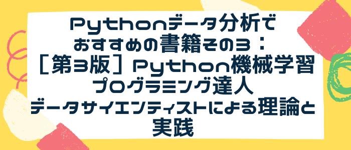 Pythonデータ分析でおすすめの書籍その3:[第3版]Python機械学習プログラミング 達人データサイエンティストによる理論と実践