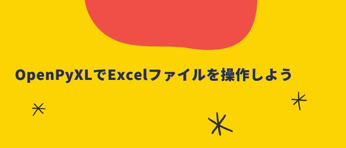 OpenPyXLでExcelファイルを操作しよう