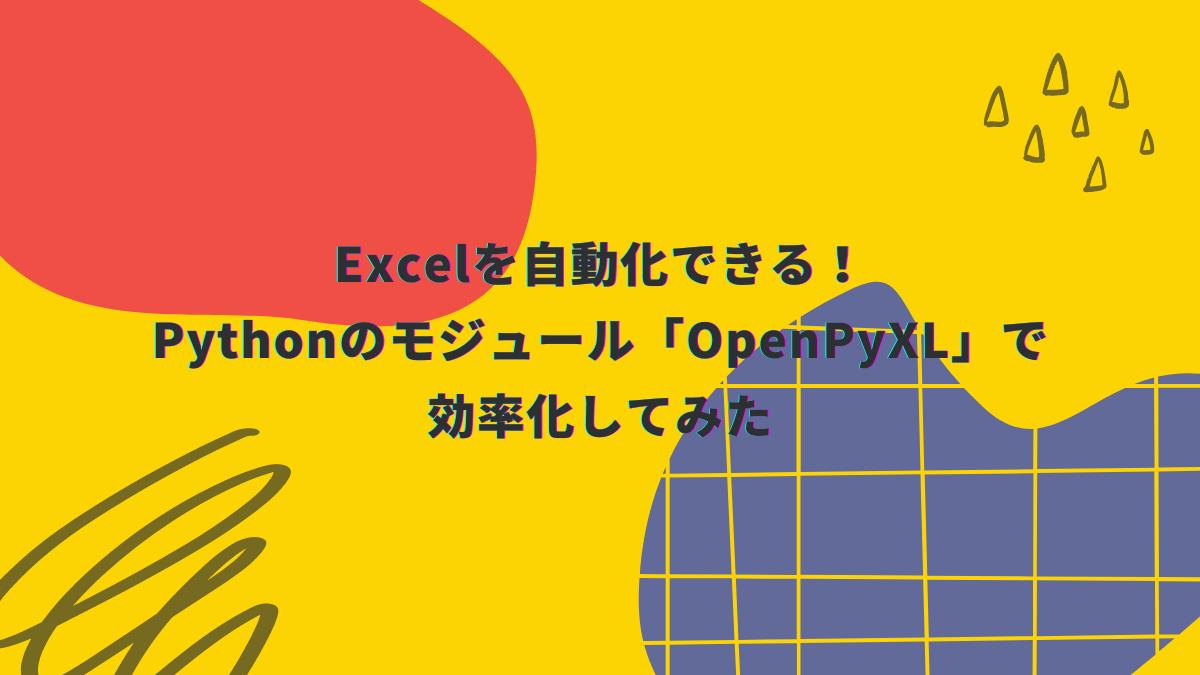 Excelを自動化できる!Pythonのモジュール「OpenPyXL」で効率化してみた