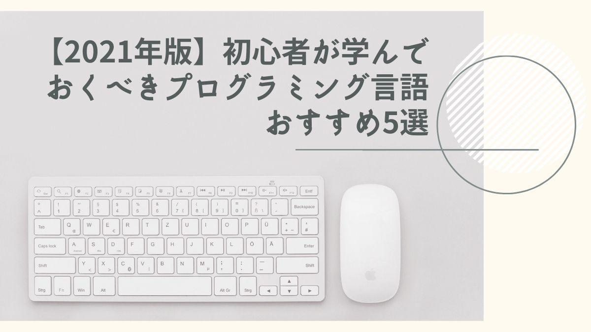 【2021年版】初心者が学んでおくべきプログラミング言語おすすめ5選
