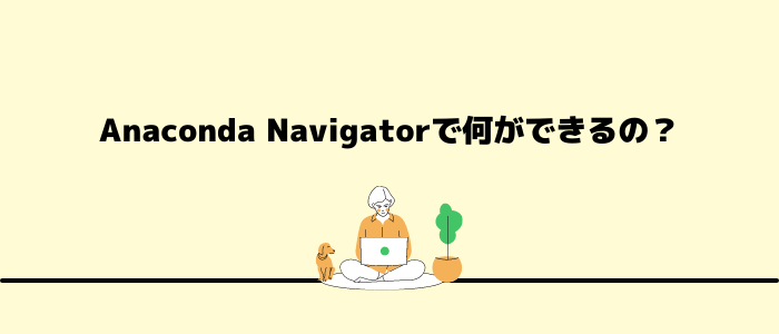 Anaconda Navigatorって何か