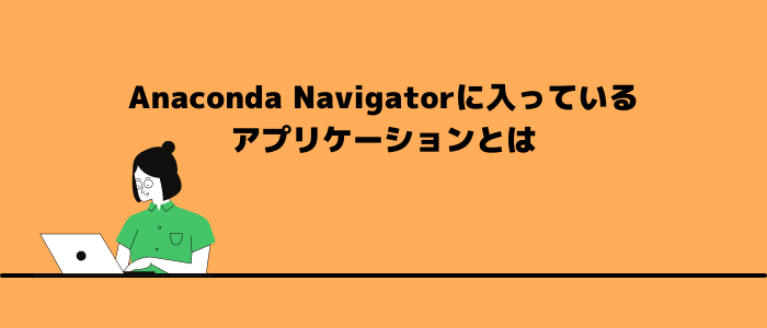 Anaconda Navigatorに入っているアプリケーションとは