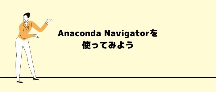 Anaconda Navigatorを使ってみよう