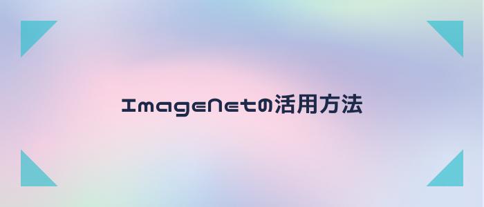 ・ImageNetの活用方法
