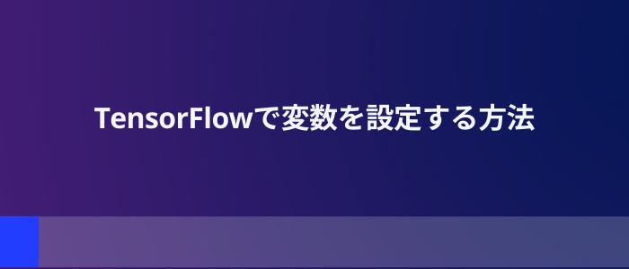 TensorFlowで変数を設定する方法