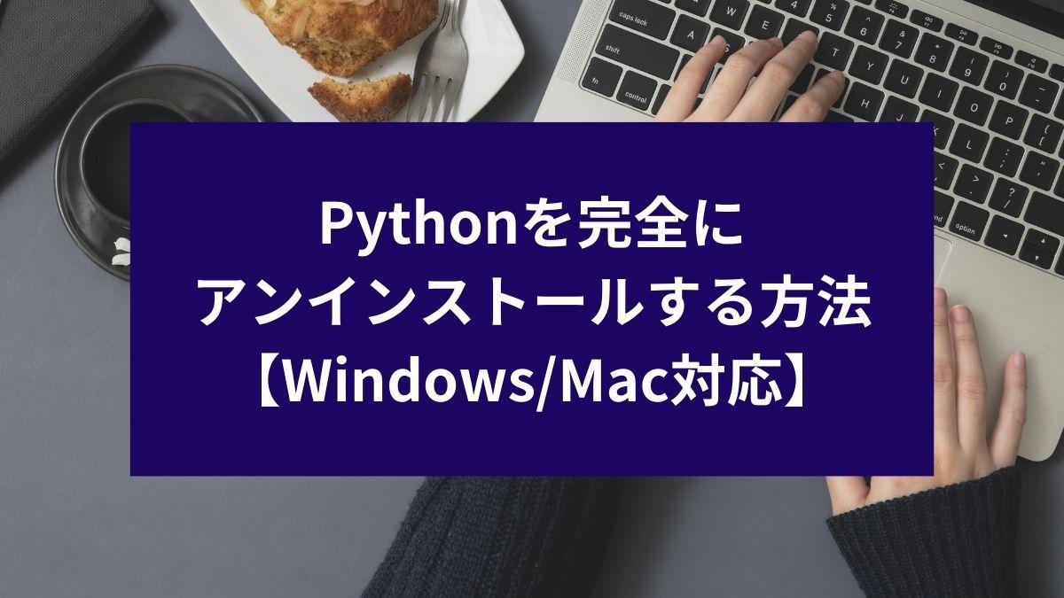 Pythonを完全にアンインストールする方法【Windows/Mac対応】