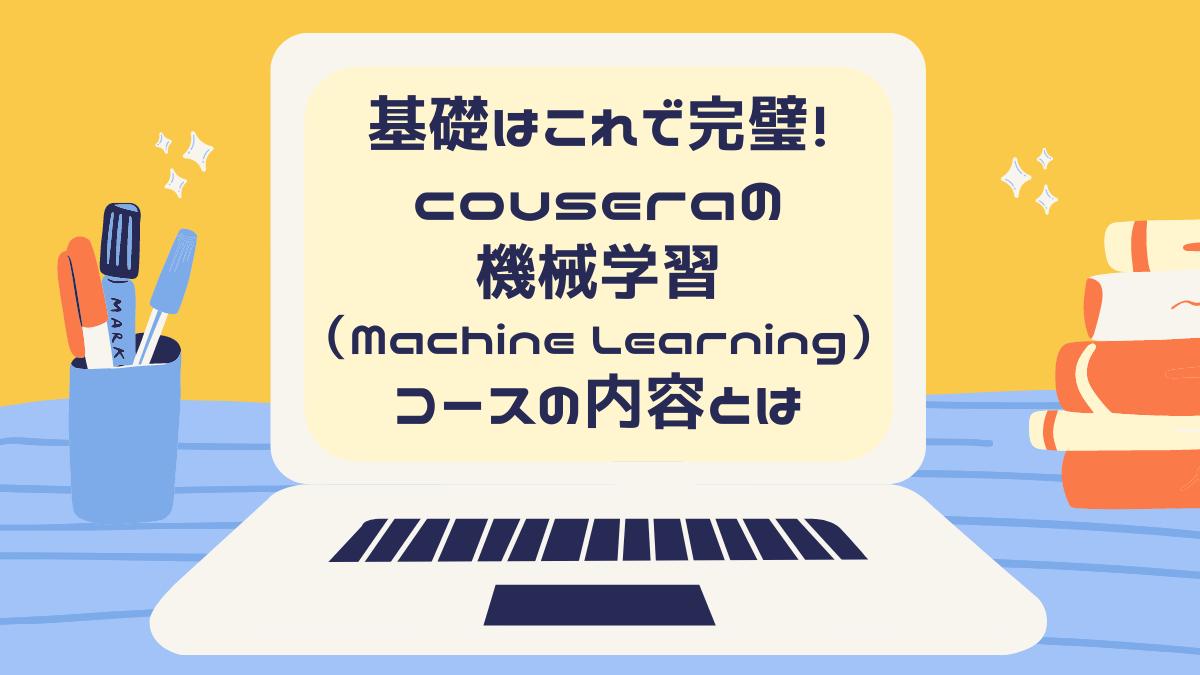 基礎はこれで完璧!courseraの機械学習(Machine Learning)コースの内容とは