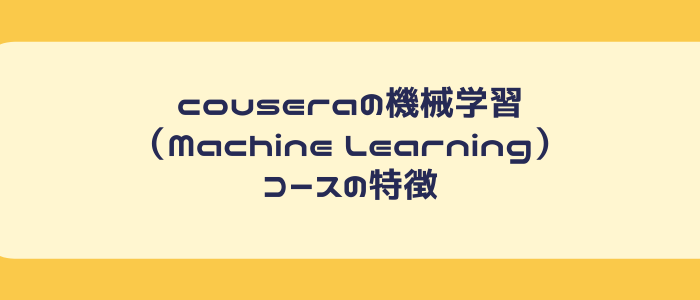 couseraの機械学習(Machine Learning)コースの特徴