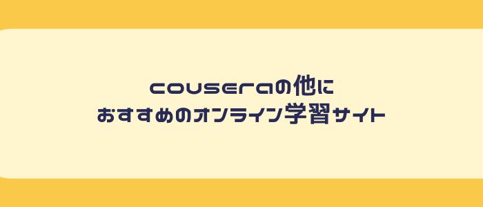 couseraの他におすすめのオンライン学習サイト