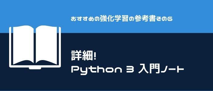 おすすめの強化学習の参考書その6:詳細! Python 3 入門ノート