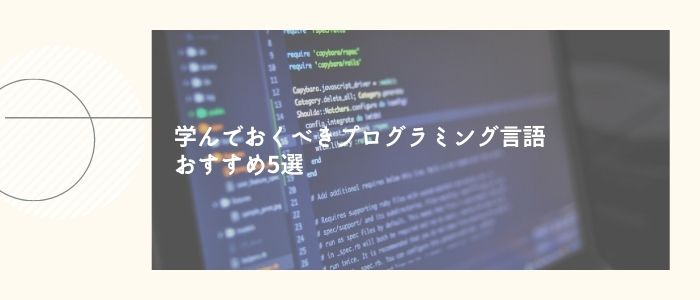 学んでおくべきプログラミング言語おすすめ5選