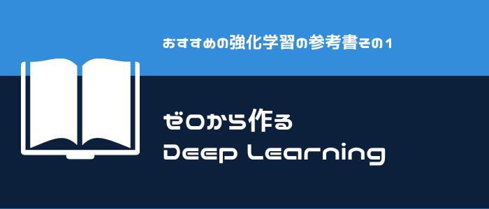 おすすめの強化学習の参考書その1: ゼロから作るDeep Learning