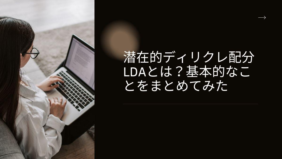 潜在的ディリクレ配分LDAとは?基本的なことをまとめてみた