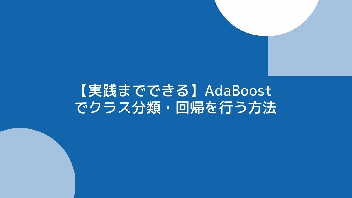 【実践までできる】AdaBoostでクラス分類・回帰を行う方法