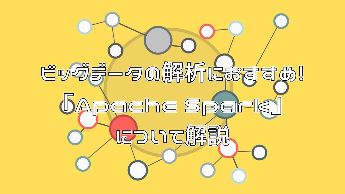 ビッグデータの解析におすすめ!「Apache Spark」について解説