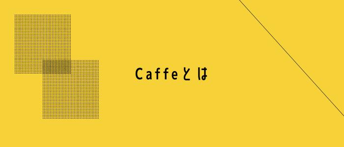 Caffeとは