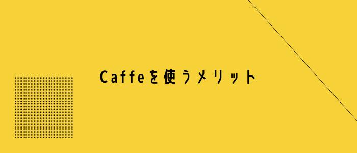 Caffeを使うメリット