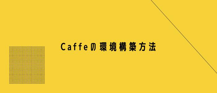 Caffeの環境構築方法