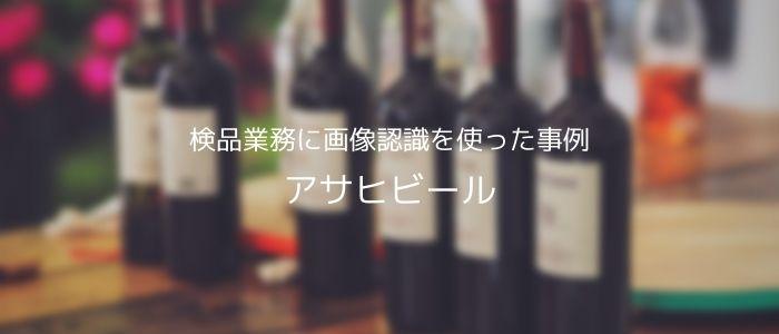 検品業務に画像認識を使った事例︓アサヒビール