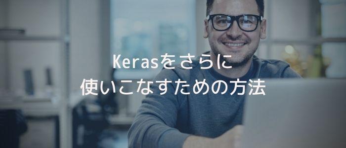 Kerasをさらに使いこなすための方法