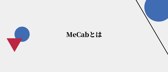 MeCabとは