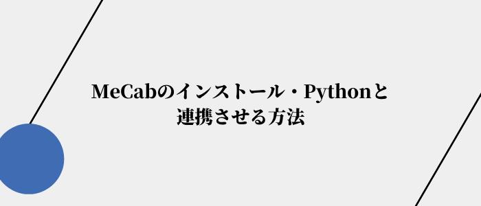 MeCabのインストール・Pythonと連携させる方法