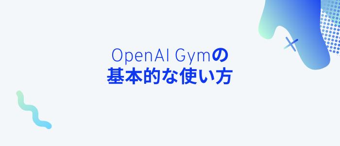 OpenAI Gymの基本的な使い方