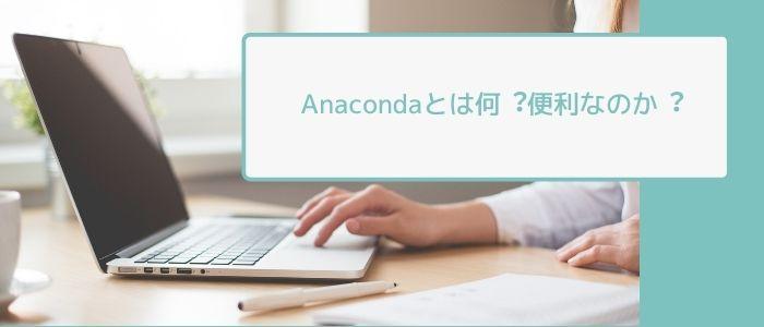 Anacondaとは何︖便利なのか︖