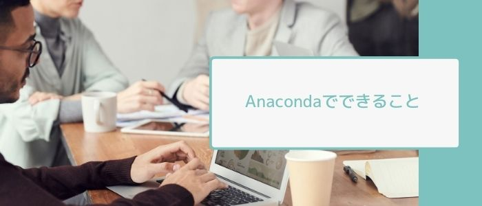 Anacondaでできること
