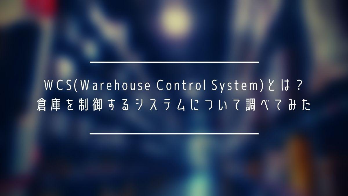WCS(Warehouse Control System)とは?倉庫を制御するシステムについて調べてみた