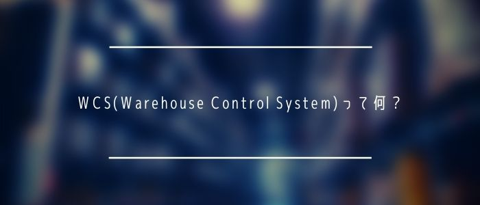 WCS(Warehouse Control System)って何?