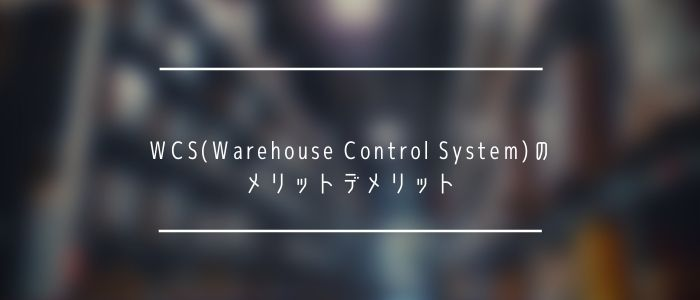 WCS(Warehouse Control System)のメリットデメリット