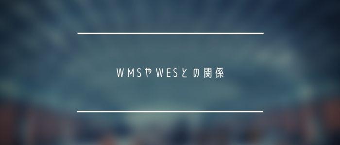 WMSやWESとの関係