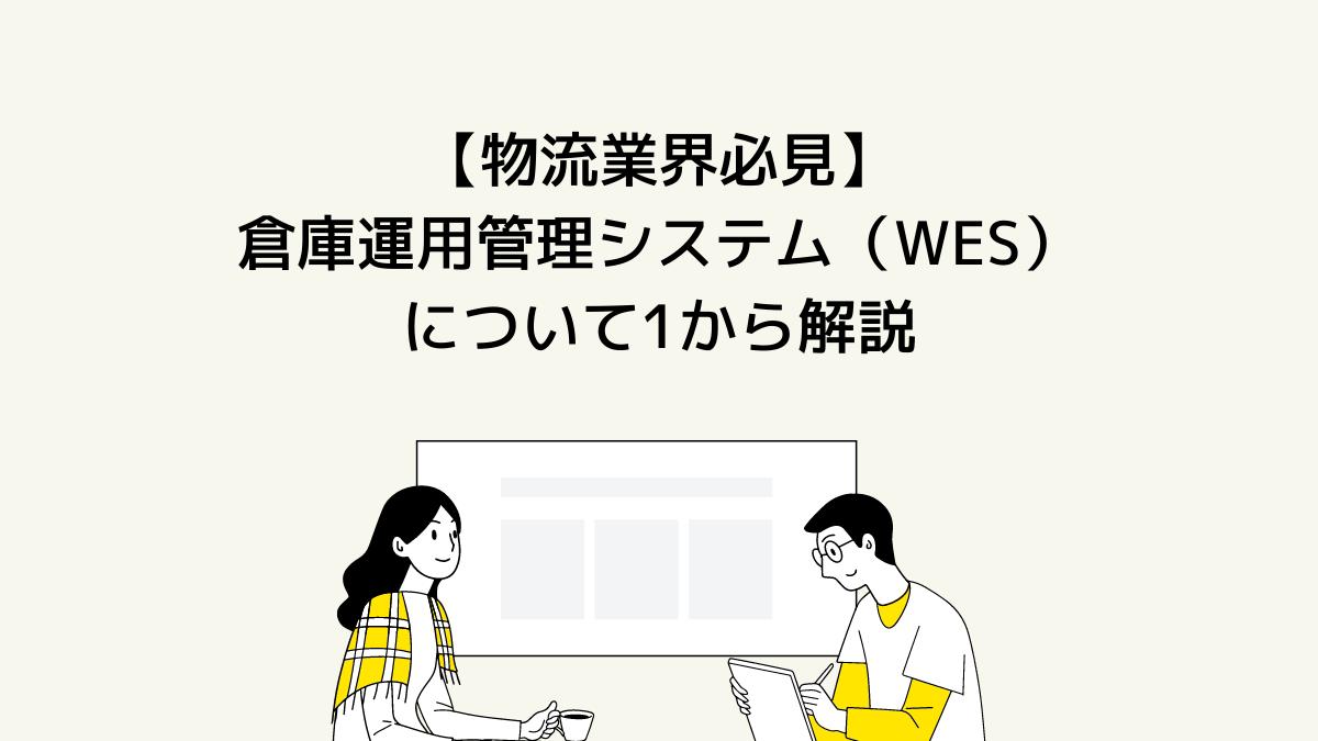 【物流業界必見】倉庫運用管理システム(WES)について1から解説