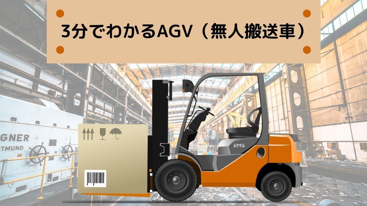 物流業界には不可欠なAGV(無人搬送車)、その詳細を3分で解説