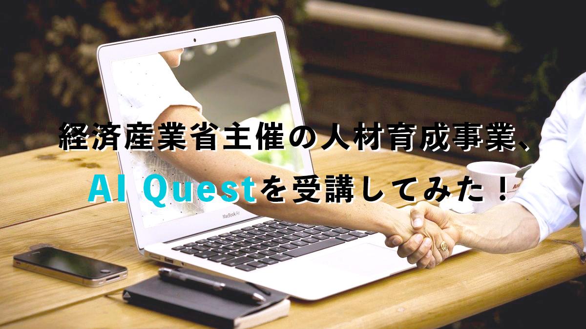 経済産業省主催の人材育成事業、AI Questを受講してみた!