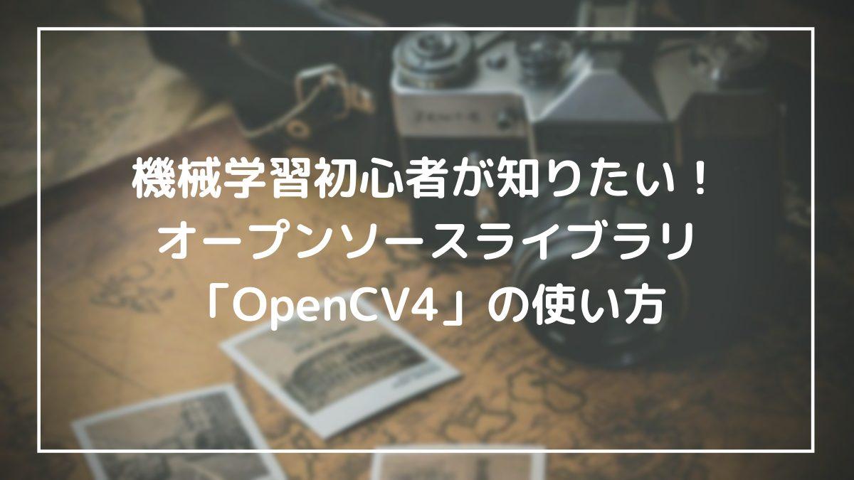 機械学習初心者が知りたい!オープンソースライブラリ「OpenCV4」の使い方