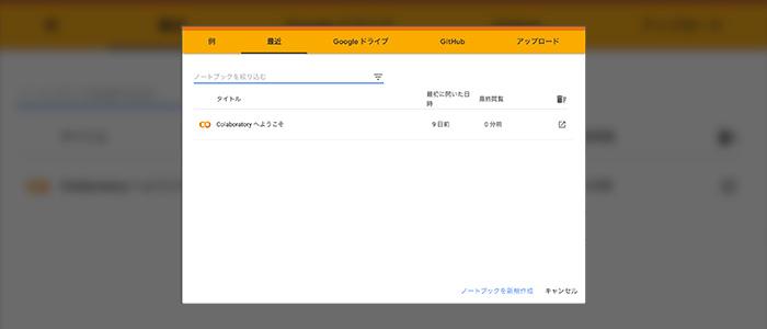 Google Colaboratoryのイメージ