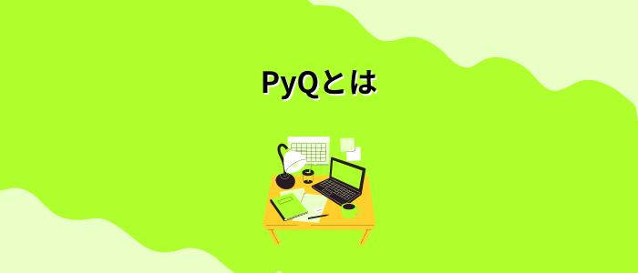 PyQとは