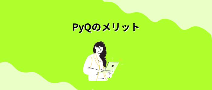 PyQのメリット