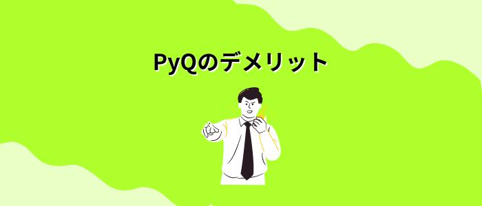 PyQのデメリット
