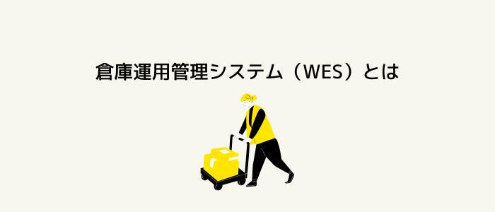 倉庫運用管理システム(WES)とは